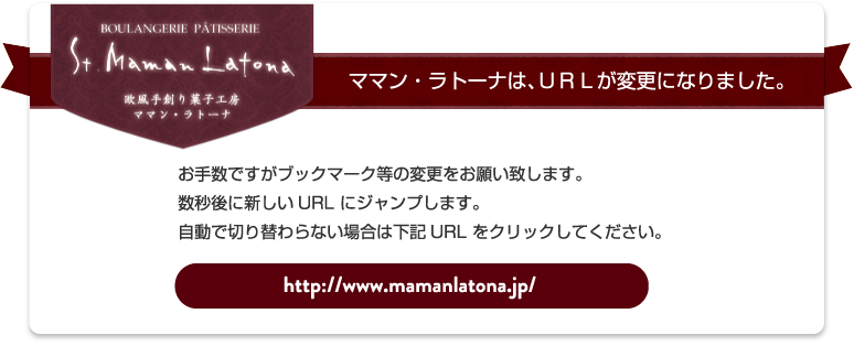パン・ケーキ専門店 - 欧州菓子工房ママン・ラトーナ -